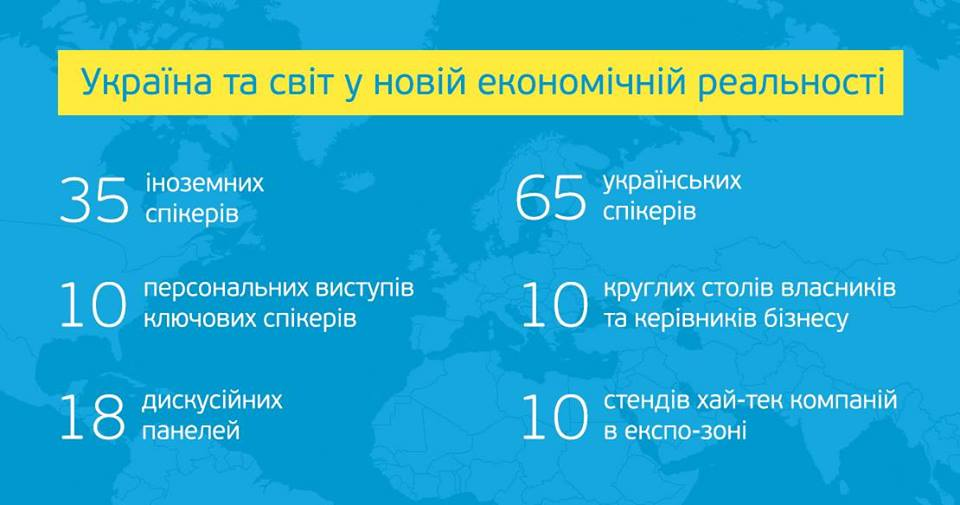 On October 6-7, 2017 the 4th Kyiv International Economic Forum (KIEF)